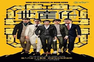 Who Sells Bricks In Hong Kong