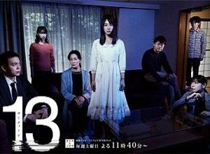 13 (Thirteen)