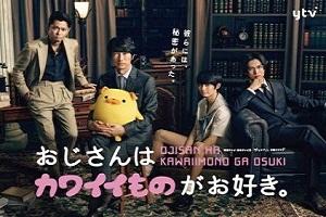 Ojisan wa Kawaii Mono ga Osuki