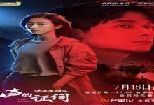 Medical Examiner Dr. Qin: Silent Evidence