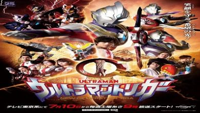 Ultraman Trigger NEW GENERATION TIGA