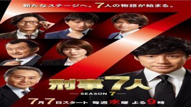 Keiji 7-nin Season 7